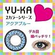 YU-KA レンズ 2カラーシリーズ アクアブルー 度なし 14.0mm 1ヵ月使用 2枚入り