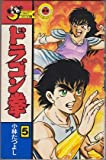 Volume 5 Dragon fist (ladybug Comics) (1985) ISBN: 4091405959 [Japanese Import]