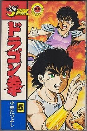 ドラゴン拳 第5巻 (てんとう虫コ...