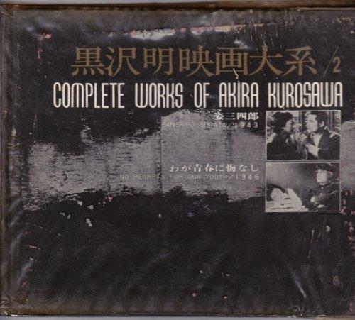 Complete Works of Akira Kurosawa (