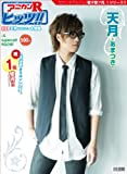 Super Entertainment newspaper Anikan R Hits 004 Ten month -! Amatsuki -