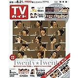 週刊TVガイド 2020年 8/21号