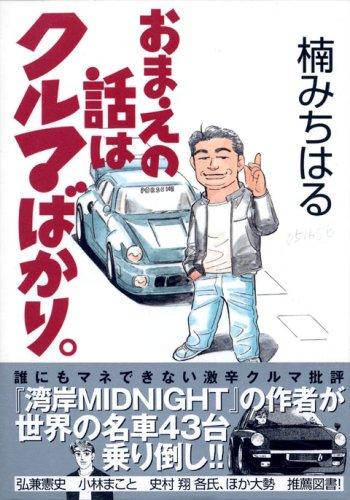 Amazon.co.jp: おまえの話はク...
