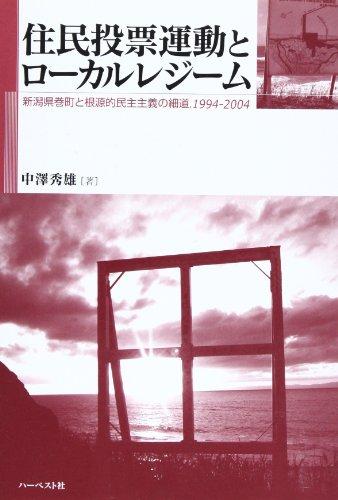 住民投票運動とローカルレジーム―新潟県巻町と根源的民主主義の細道,1994-2004