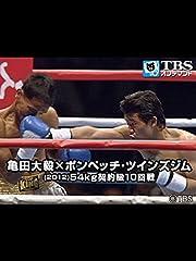 亀田大毅×ポンペッチ・ツインズジム 54kg契約級10回戦