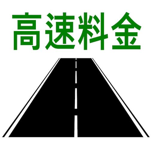 高速料金検索 (高速道路の料金と距離、時間、ルート): Amazon.es: Appstore para Android