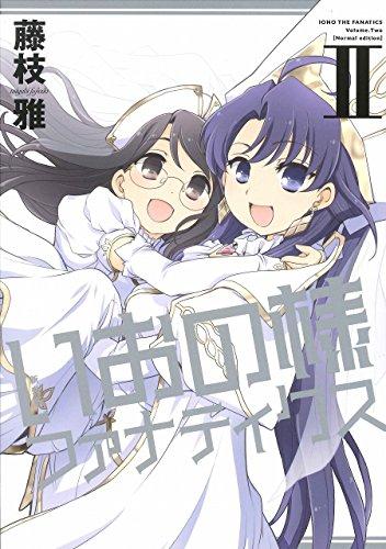 新装版 いおの様ファナティクス 2 (IDコミックス 百合姫コミックス)