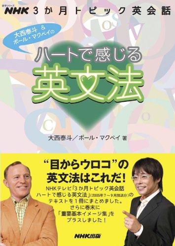 NHK3か月トピック英会話 ハートで感じる英文法 (語学シリーズ)