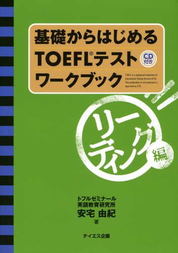 TOEFL test workbook leading hen you start from the basics (2008) ISBN: 4887840985 [Japanese Import]