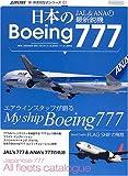 日本のBoeing777―JAL&ANAの最新鋭機 (イカロスMOOK―新・旅客機型式シリーズ)