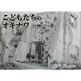 こどもたちのオキナワ1955‐1965―山田實写真集