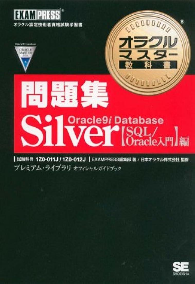 退化するモック無駄だ徹底攻略ORACLE MASTER Silver DBA11g教科書[1Z0-052]対応 (ITプロ/ITエンジニアのための徹底攻略)