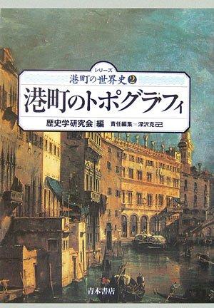 港町のトポグラフィ (シリーズ 港町の世界史)