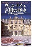 ヴェルサイユ宮殿の歴史 (「知の再発見」双書)