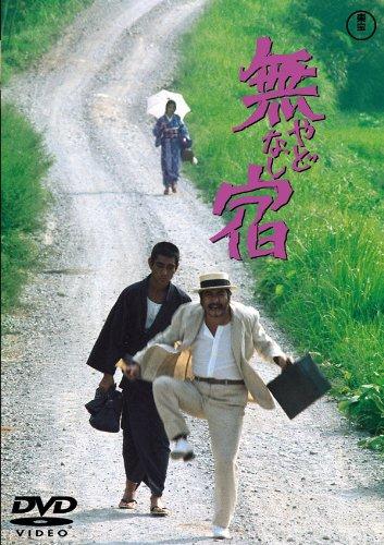 Japanese Movie - Yadonashi [Japan DVD] TDV-25098D