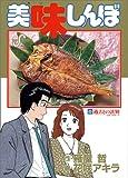 美味しんぼ (43) (ビッグコミックス)