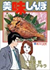 美味しんぼ 第43巻