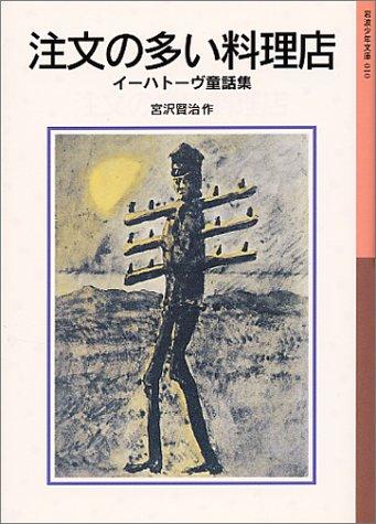 注文の多い料理店―イーハトーヴ童話集 (岩波少年文庫 (010))