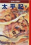 太平記(下)―マンガ日本の古典〈20〉 (中公文庫)