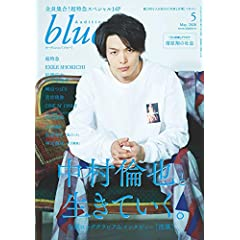 Audition blue 最新号 サムネイル
