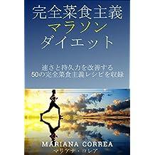 完全菜食主義 マラソン ダイエット: 速さと持久力を改善する 50の完全菜食主義レシピを収録 (Japanese Edition)