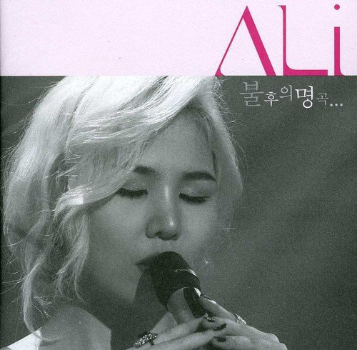 Ali Immortal Song by Imports