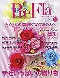 季刊プリ*フラ 2019年 06 月号 [雑誌]