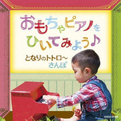 おもちゃピアノをひいてみよう♪ となりのトトロ~さんぽ