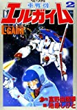 Heavy Troopers (Heavy Metal) L-Gaim (2) (St comics-Sunrise super robot series) (1999) ISBN: 4886531237 [Japanese Import]