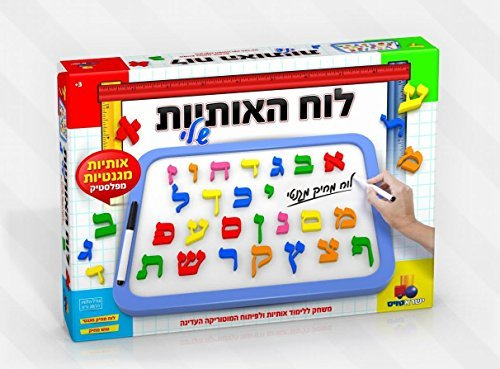 Magnetic Board with Hebrew Alphabet Alef Beis Letters