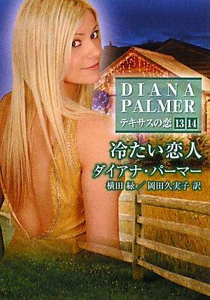 冷たい恋人―テキサスの恋〈13・14〉 (ハーレクインSP文庫)
