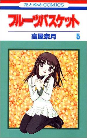 フルーツバスケット (5) (花とゆめCOMICS)