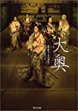 Ooku (Kadokawa Bunko) (2004) ISBN: 4043484038 [Japanese Import]