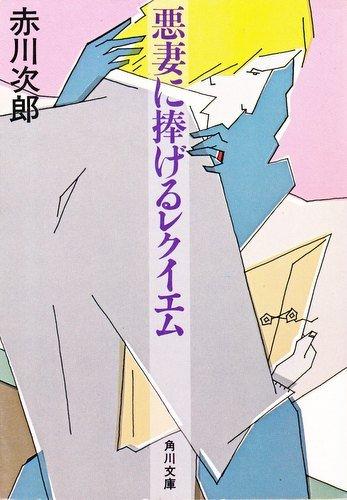 悪妻に捧げるレクイエム (角川文庫)