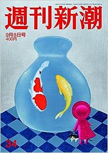 [雑誌] 週刊新潮 2016年09月08日 [Shukan Shincho 2016-09-08]