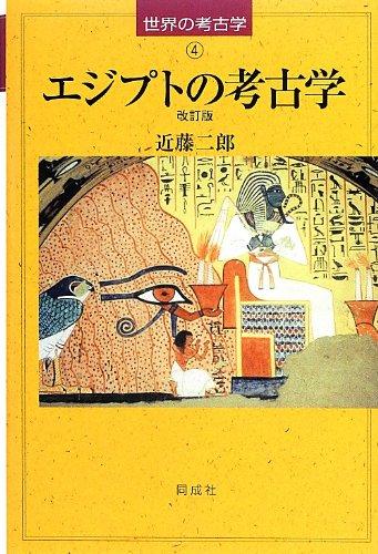 エジプトの考古学 (世界の考古学)