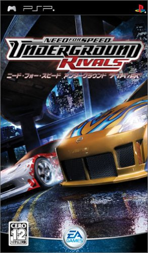 Need for Speed Underground Rivals [Japan Import] by Electronic Arts
