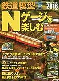 鉄道模型Nゲージを楽しむ 2018年版 (SEIBIDO MOOK)