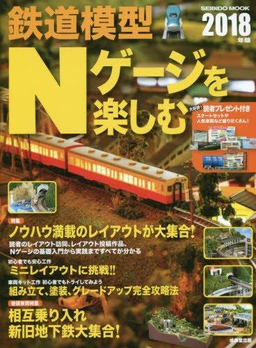 「鉄道模型Nゲージを楽しむ 2018年版」(成美堂出版)