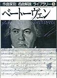 ベートーヴェン (作曲家別名曲解説ライブラリー)