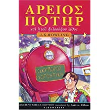 By J.K. Rowling - Harry Potter and the Philosopher's Stone Ancient Greek Edition by Rowling, J.K. ( Author ) ON Oct-04-2004, Hardback