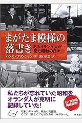 まがたま模様の落書き―あるオランダ人が見た昭和の日々 Tankobon Hardcover