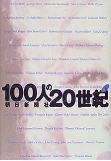 100人の20世紀〈上〉 (朝日文庫)...