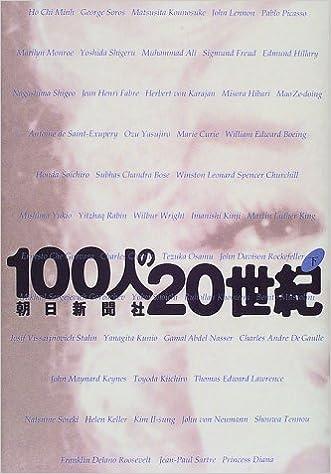 100人の20世紀〈下〉 | 朝日新聞...