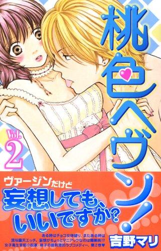 Momoiro Heaven! / Pink Heaven! Vol.2 [Japanese Edition]