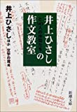 井上ひさしと141人の仲間たちの作文教室 (新潮文庫)