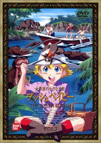 大草原の小さな天使 ブッシュベイビー(7) [DVD]