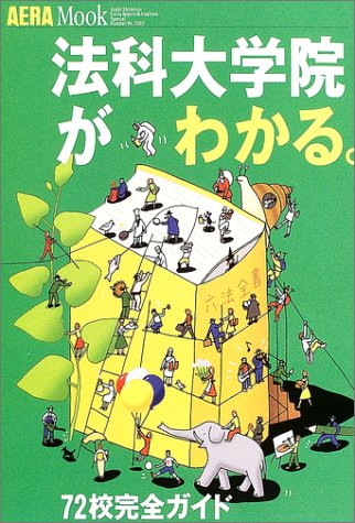 I know the law school. Complete Guide -72 school (Aeramukku (94)) (2003) ISBN: 4022741449 [Japanese Import]