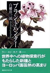 プラントハンター (講談社学術文庫)
