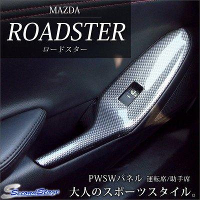 ロードスター ND系 PWSW(ドアスイッチ)パネル レッドカーボン調 Z044D1R B01MQ4P3F8 レッドカーボン調 レッドカーボン調